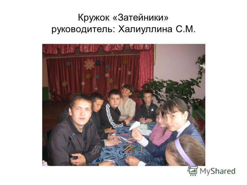 Кружок «Затейники» руководитель: Халиуллина С.М.