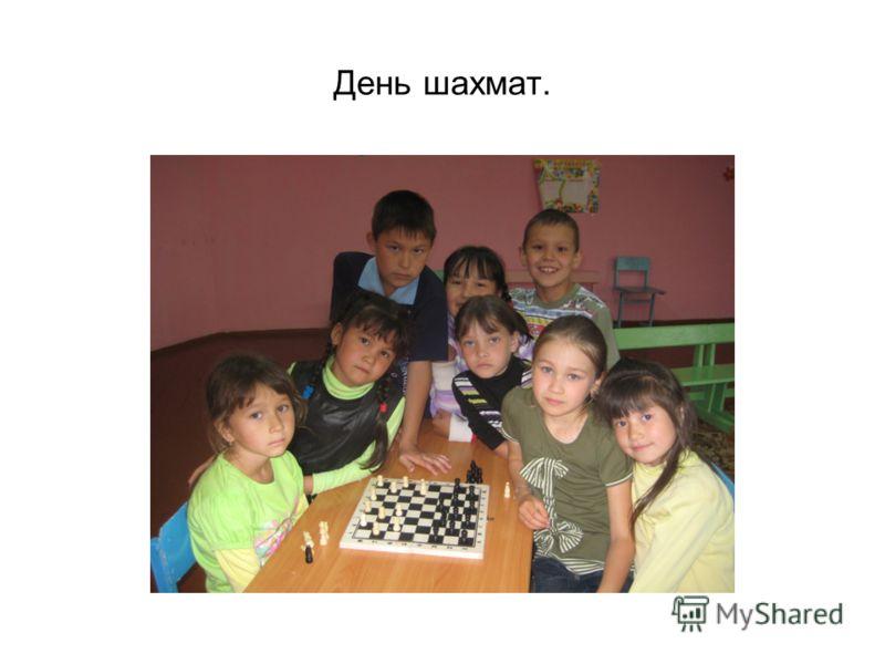 День шахмат.