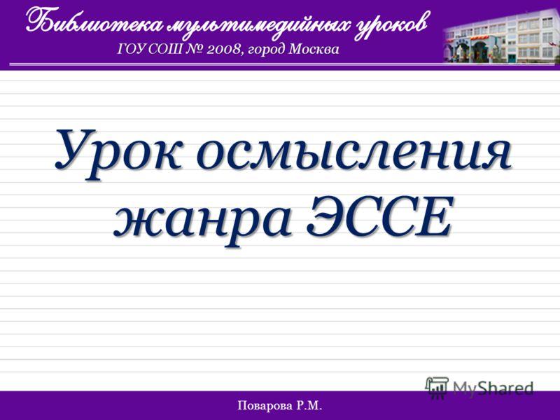 Урок осмысления жанра ЭССЕ Поварова Р.М.