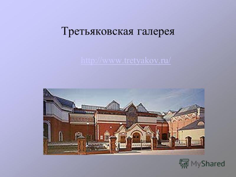 Третьяковская галерея http://www.tretyakov.ru/