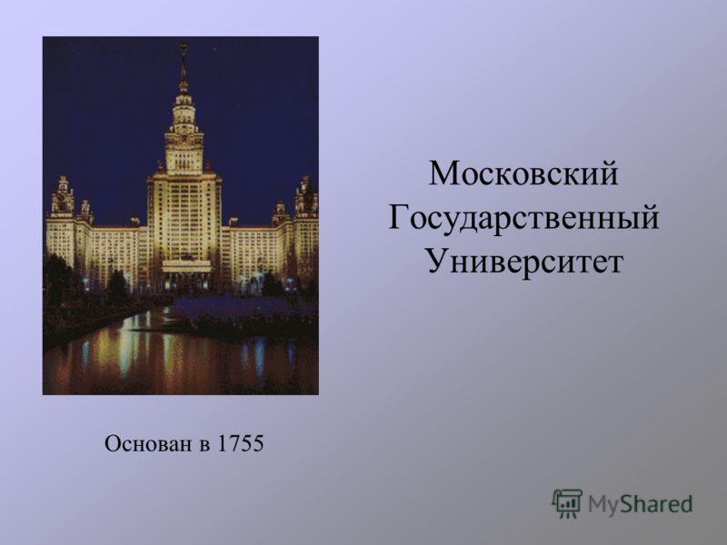 Московский Государственный Университет Основан в 1755