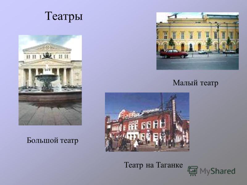 Театры Большой театр Малый театр Театр на Таганке