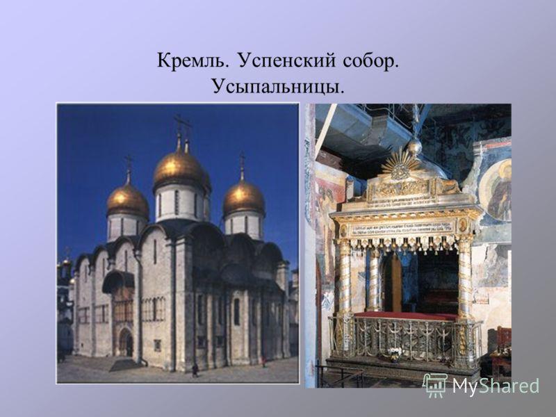 Кремль. Успенский собор. Усыпальницы.