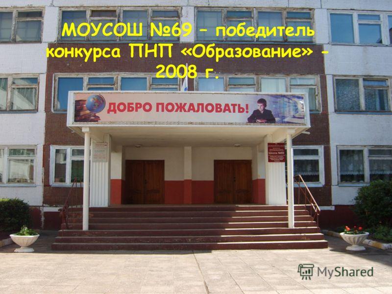 МОУСОШ 69 – победитель конкурса ПНП «Образование» - 2008 г.