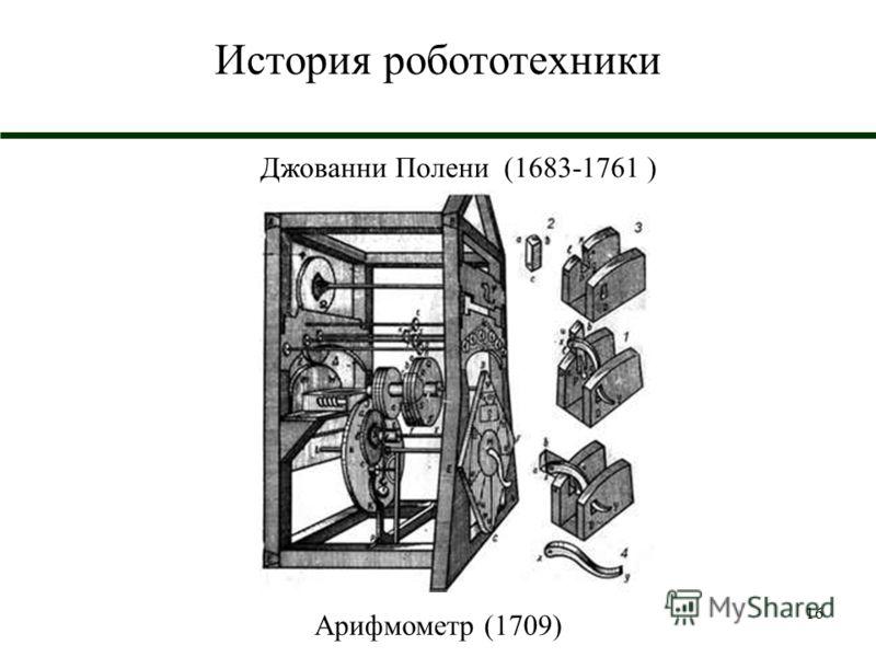 16 История робототехники Джованни Полени (1683-1761 ) Арифмометр (1709)