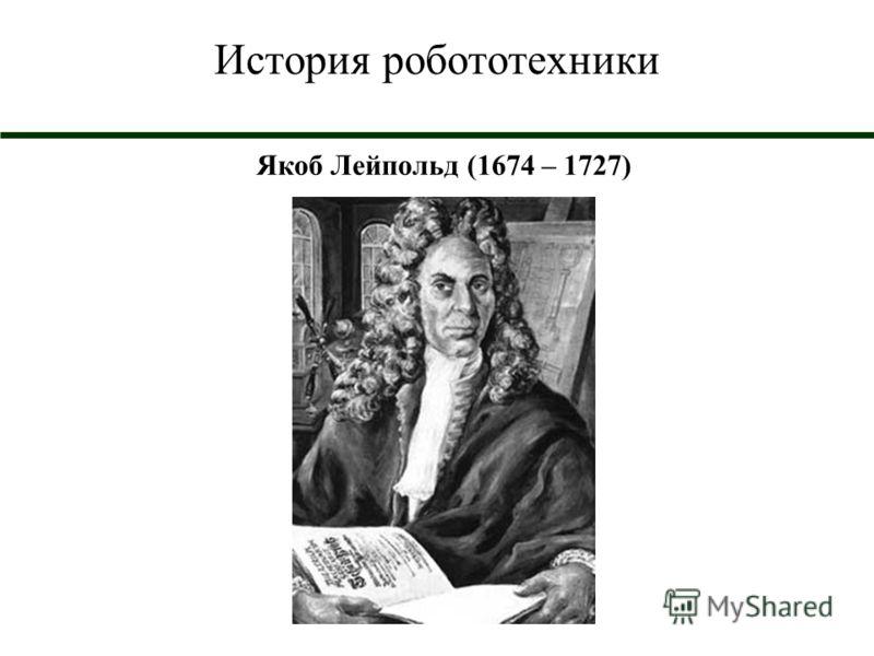 История робототехники Якоб Лейпольд (1674 – 1727)