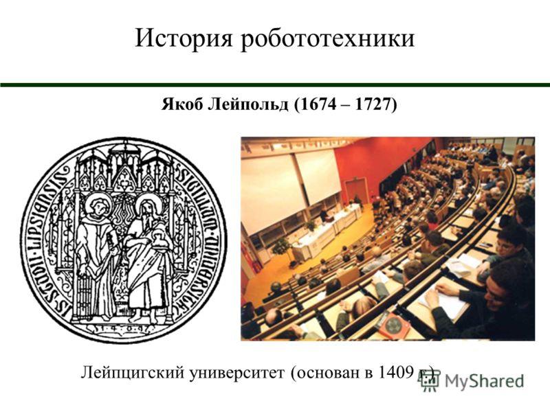 История робототехники Якоб Лейпольд (1674 – 1727) Лейпцигский университет (основан в 1409 г.)