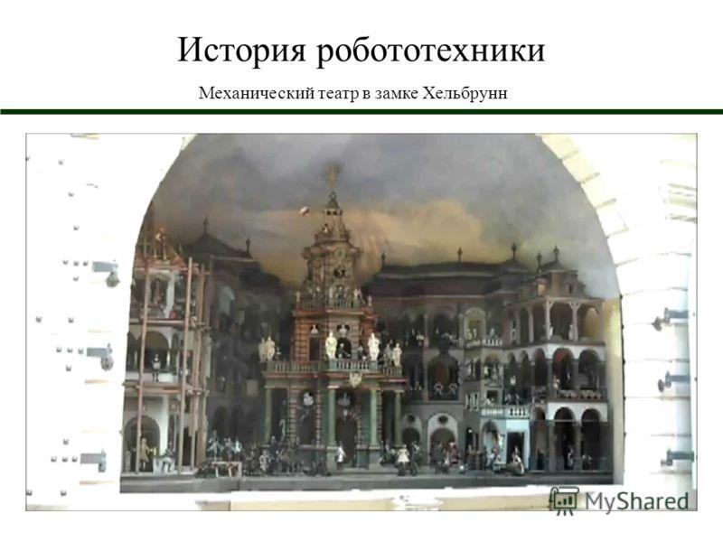 28 История робототехники Механический театр в замке Хельбрунн