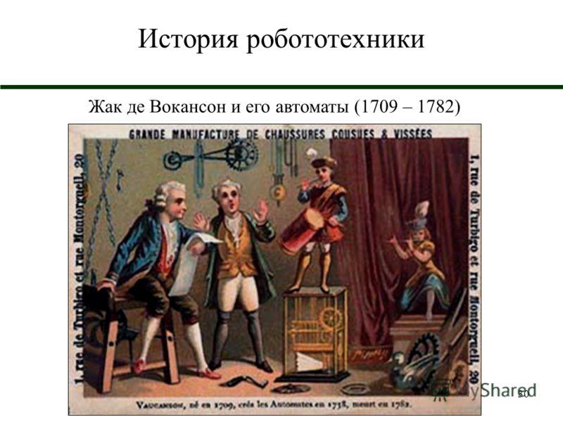 30 История робототехники Жак де Вокансон и его автоматы (1709 – 1782)
