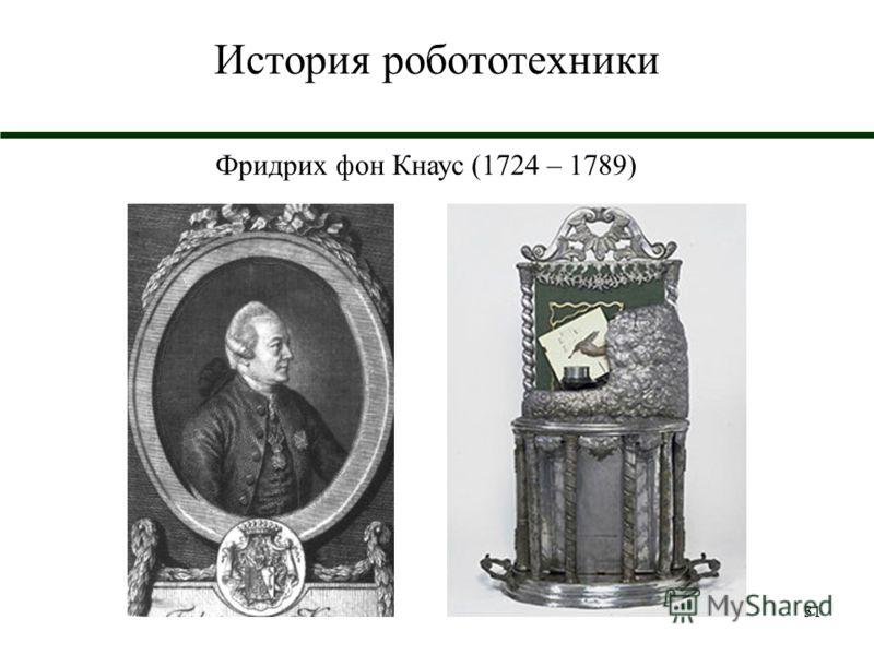 31 История робототехники Фридрих фон Кнаус (1724 – 1789)