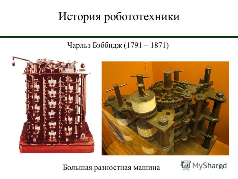 36 История робототехники Чарльз Бэббидж (1791 – 1871) Большая разностная машина
