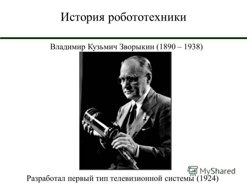 Владимир Кузьмич Зворыкин (1890 – 1938) Разработал первый тип телевизионной системы (1924)