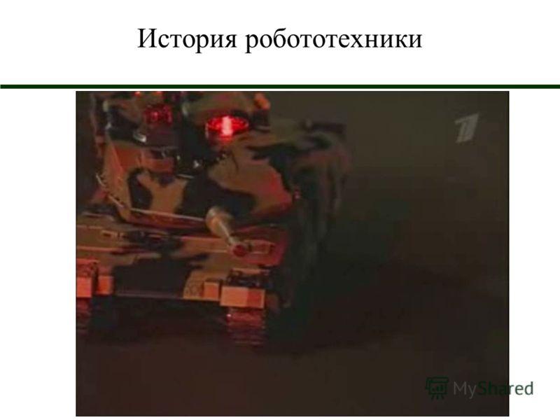 История робототехники