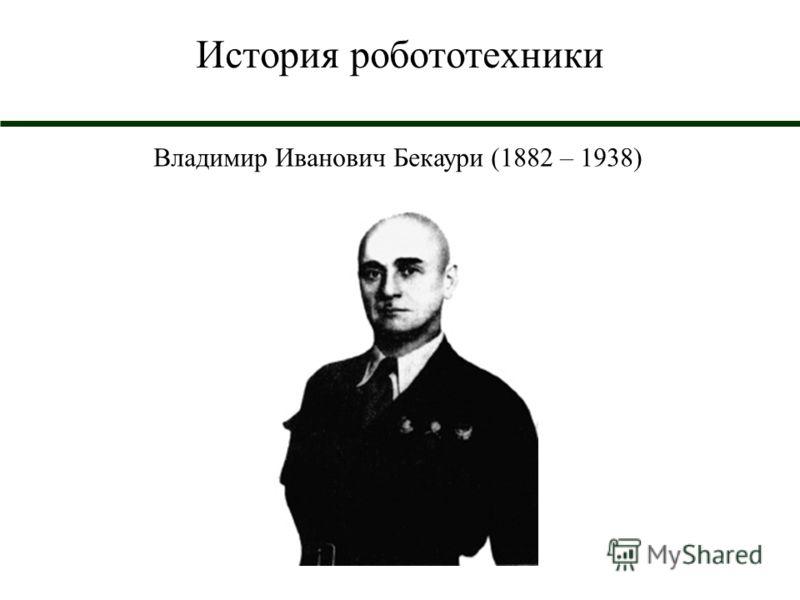 Владимир Иванович Бекаури (1882 – 1938)