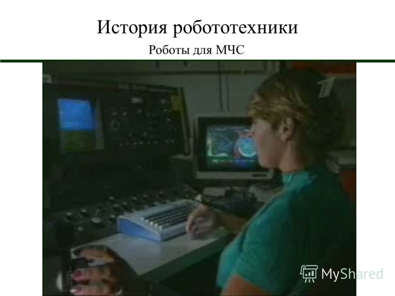 История робототехники Роботы для МЧС