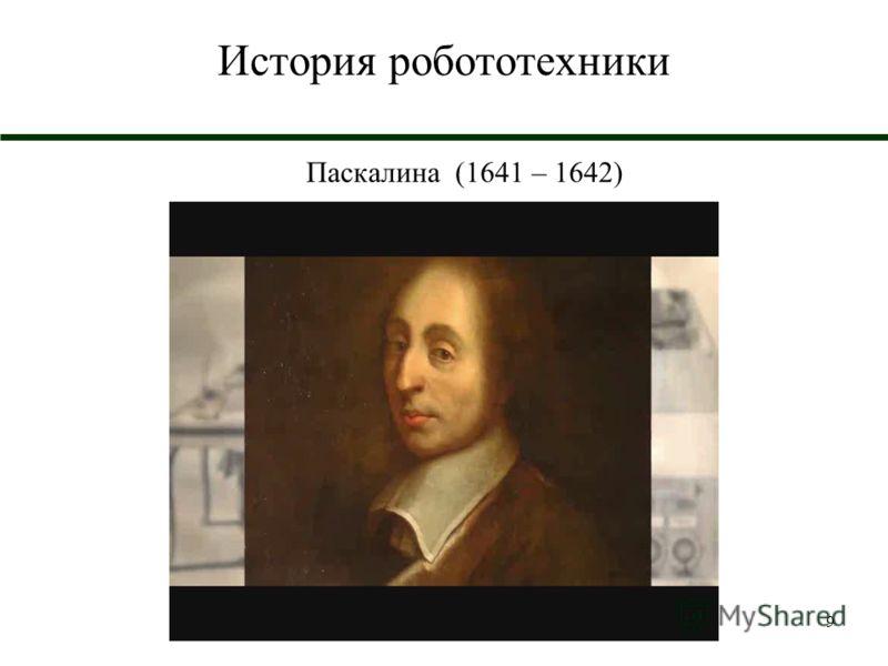 9 История робототехники Паскалина (1641 – 1642)