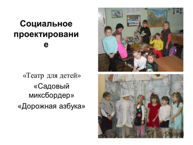 Социальное проектировани е «Театр для детей» «Садовый миксбордер» «Дорожная азбука»