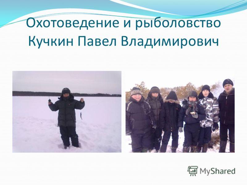 Охотоведение и рыболовство Кучкин Павел Владимирович