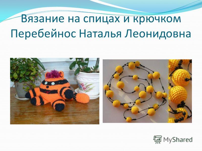 Вязание на спицах и крючком Перебейнос Наталья Леонидовна