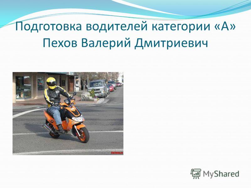 Подготовка водителей категории «А» Пехов Валерий Дмитриевич
