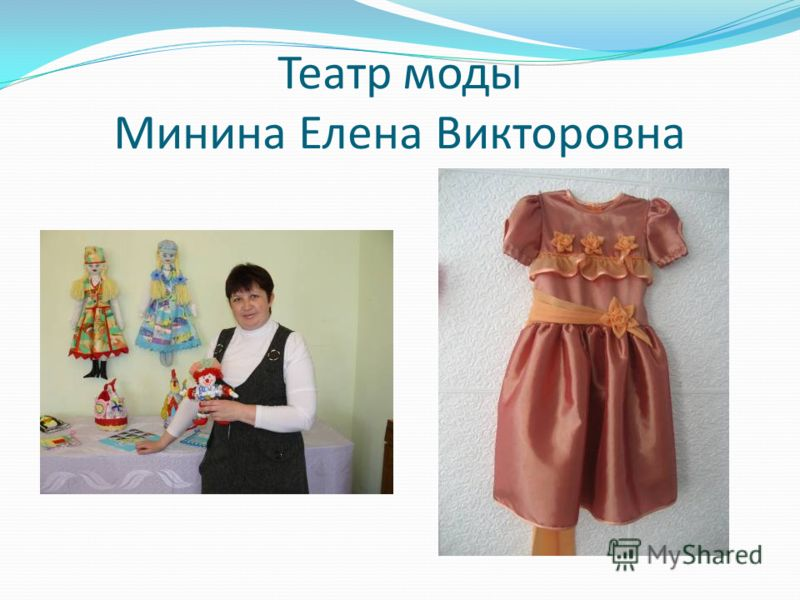 Театр моды Минина Елена Викторовна