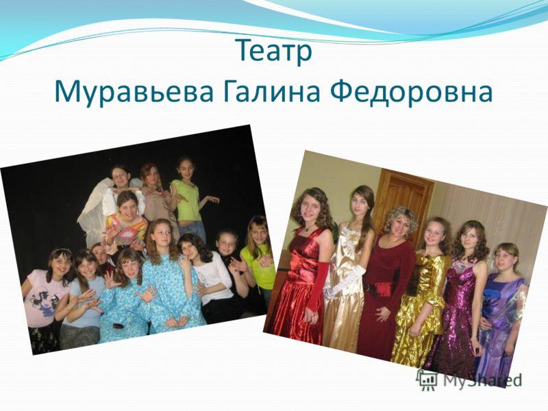 Театр Муравьева Галина Федоровна