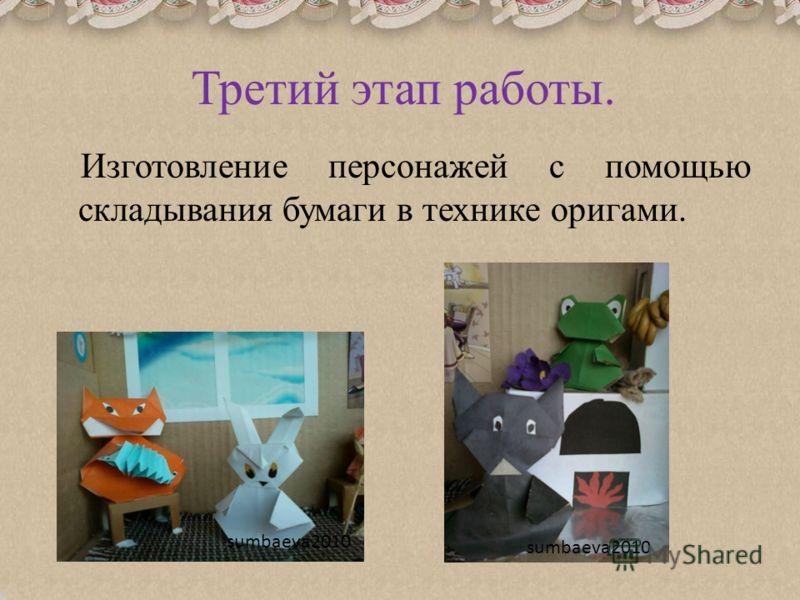 Третий этап работы. Изготовление персонажей с помощью складывания бумаги в технике оригами. sumbaeva2010