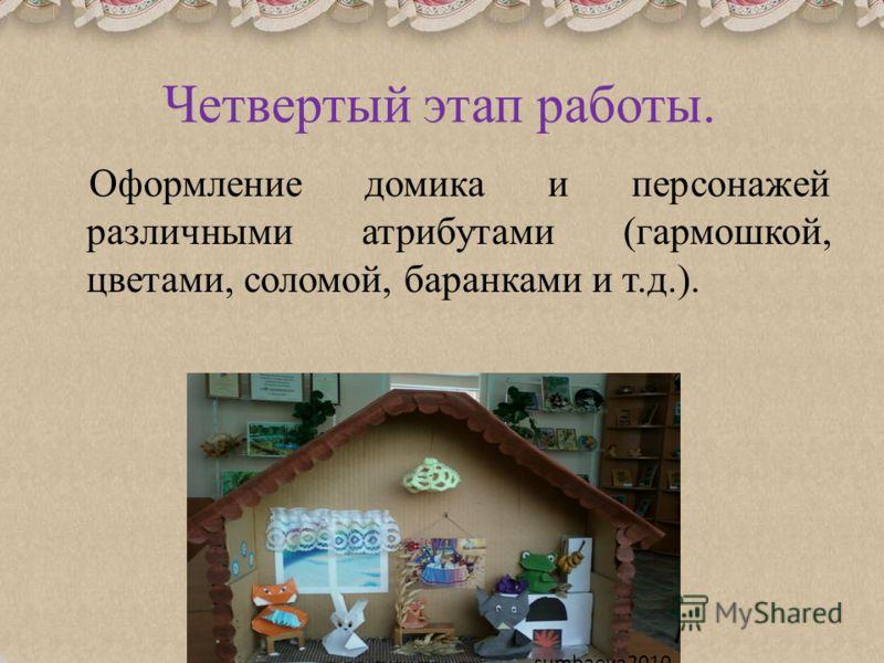 Четвертый этап работы. Оформление домика и персонажей различными атрибутами (гармошкой, цветами, соломой, баранками и т.д.). sumbaeva2010