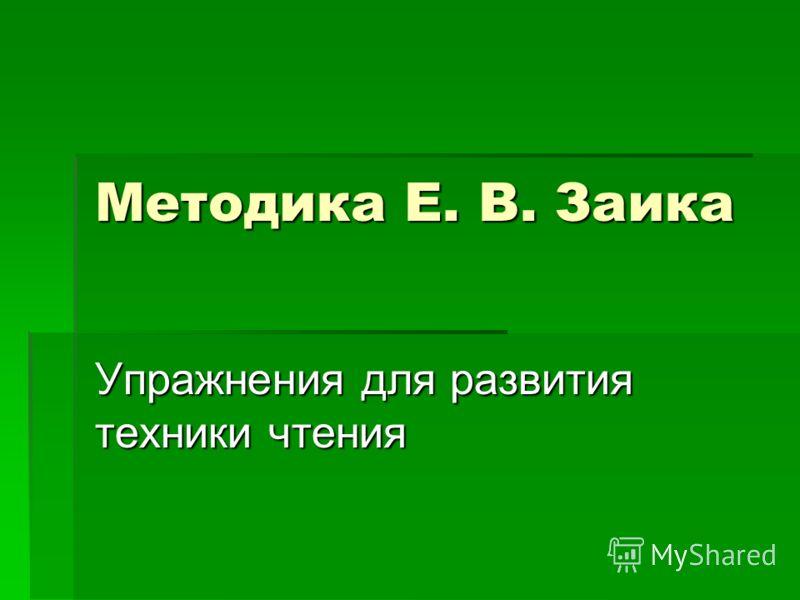 Методика Е. В. Заика Упражнения для развития техники чтения