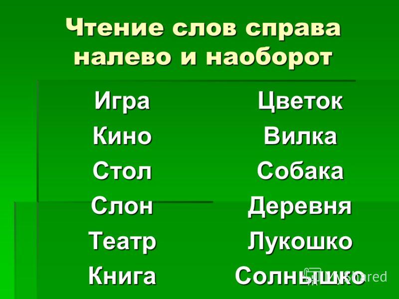 Чтение слов справа налево и наоборот ИграКиноСтолСлонТеатрКнигаЦветокВилкаСобакаДеревняЛукошкоСолнышко
