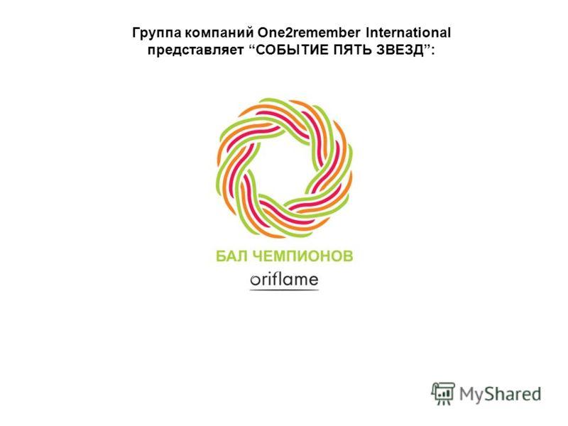 Группа компаний One2remember International представляет СОБЫТИЕ ПЯТЬ ЗВЕЗД: