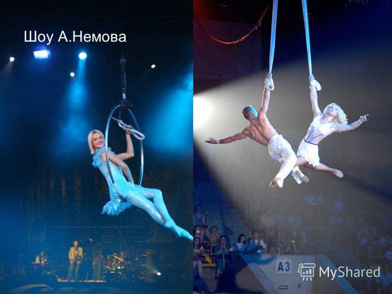 Шоу А.Немова