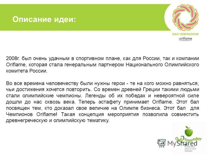 Описание идеи: 2008г. был очень удачным в спортивном плане, как для России, так и компании Oriflame, которая стала генеральным партнером Национального Олимпийского комитета России. Во все времена человечеству были нужны герои - те на кого можно равня