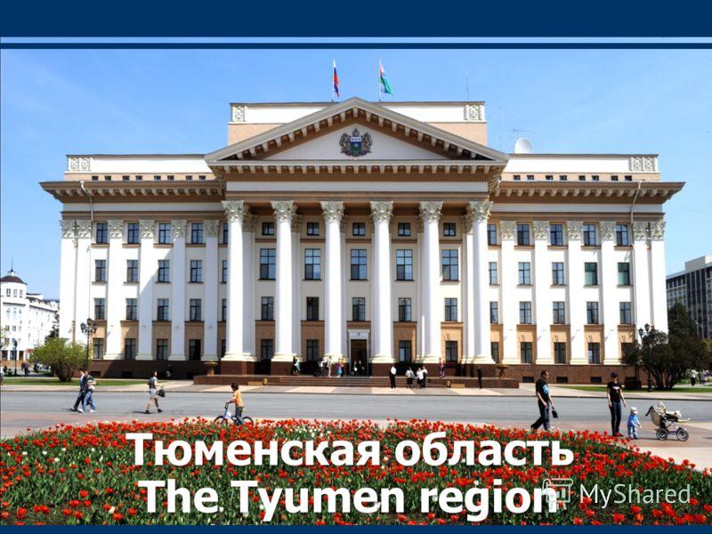 Тюменская область The Tyumen region