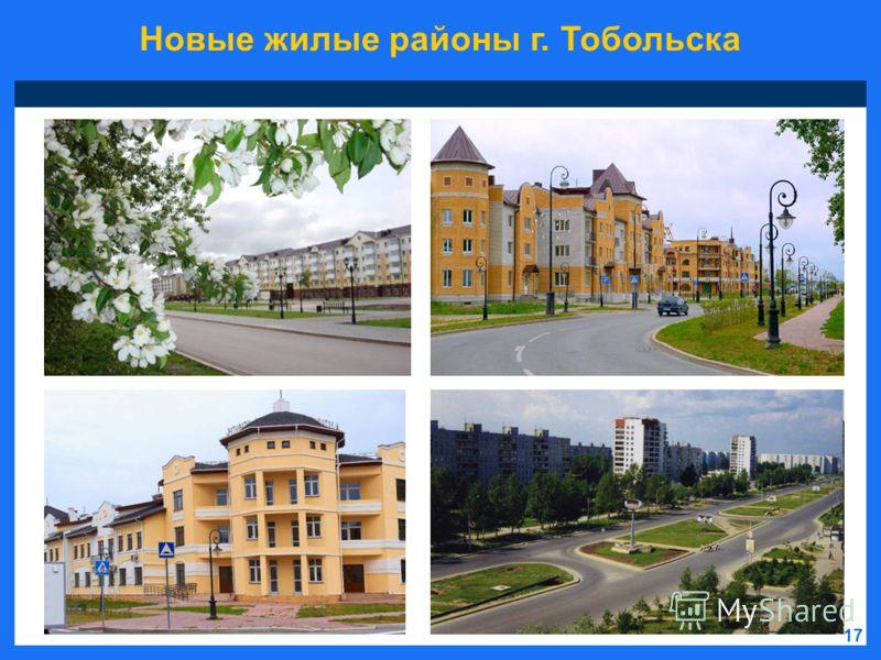 Новые жилые районы г. Тобольска 17
