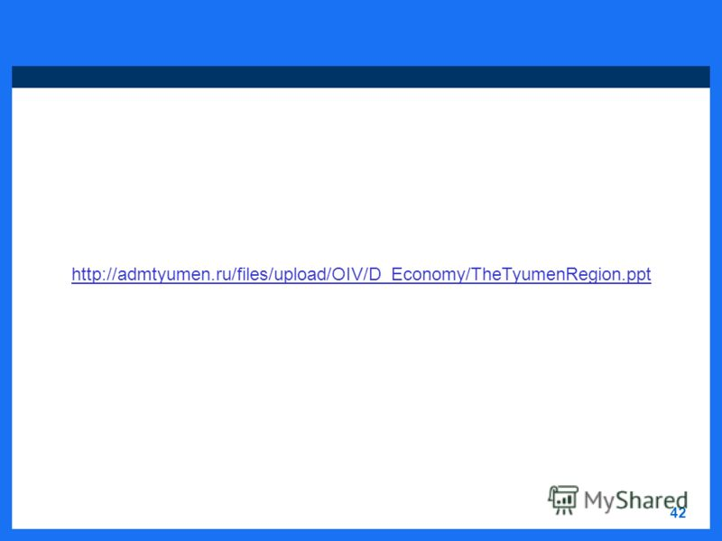 42 http://admtyumen.ru/files/upload/OIV/D_Economy/TheTyumenRegion.ppt