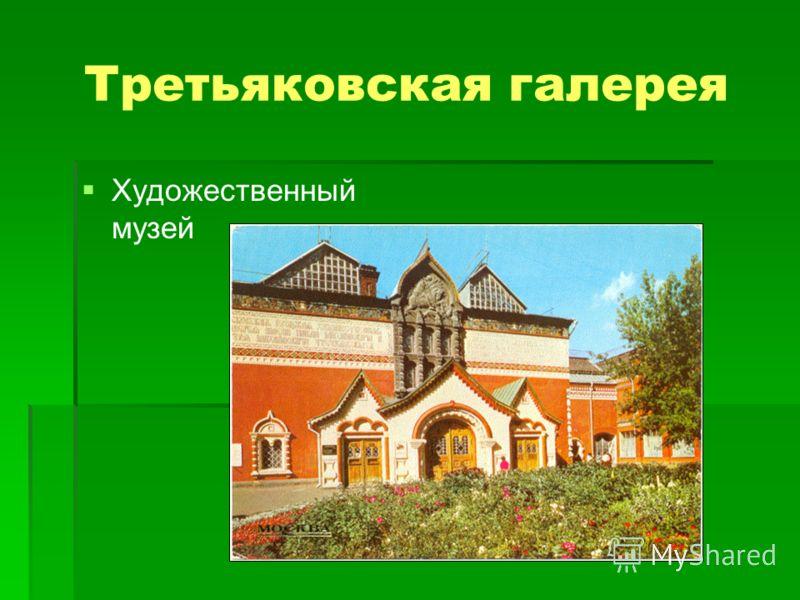 Третьяковская галерея Художественный музей