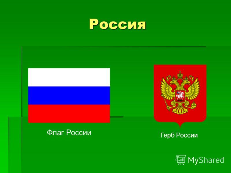 Россия Флаг России Герб России