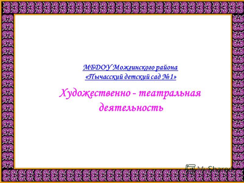 МБДОУ Можгинского района «Пычасский детский сад 1» Художественно - театральная деятельность