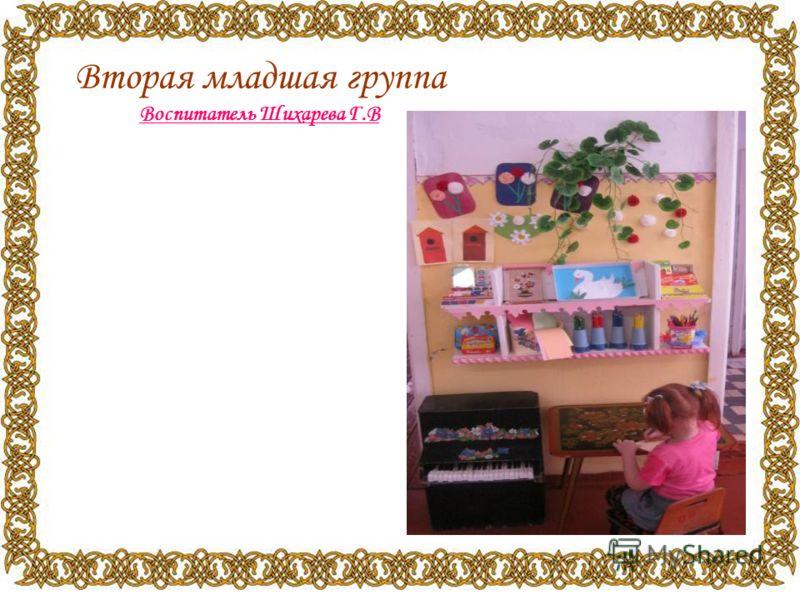 Вторая младшая группа Воспитатель Шихарева Г.В