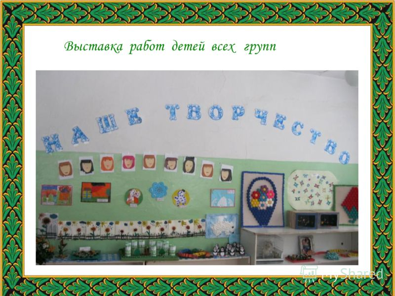 Выставка работ детей всех групп