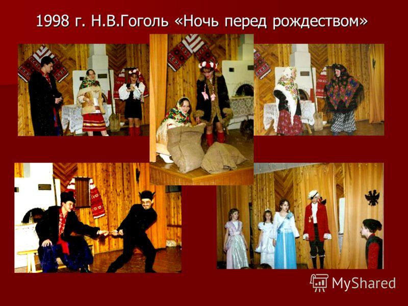 1998 г. Н.В.Гоголь «Ночь перед рождеством»