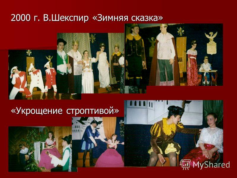 2000 г. В.Шекспир «Зимняя сказка» «Укрощение строптивой»