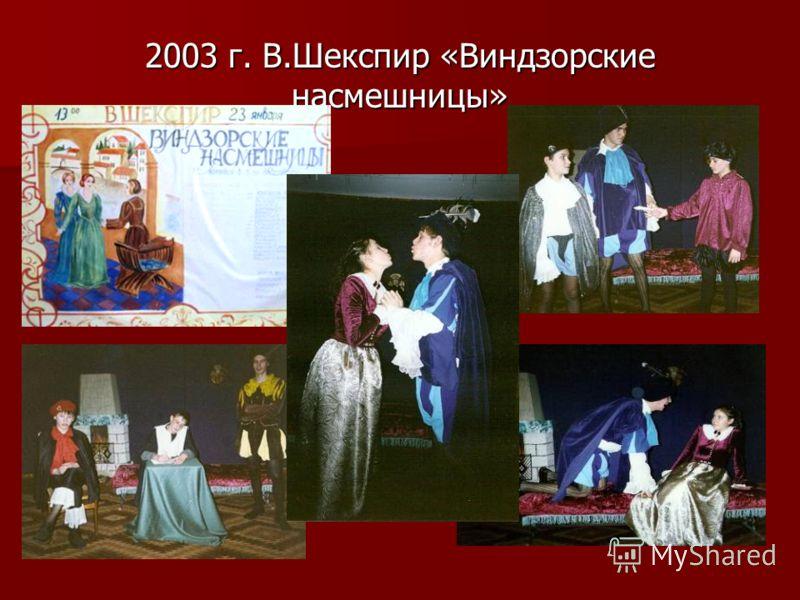 2003 г. В.Шекспир «Виндзорские насмешницы»