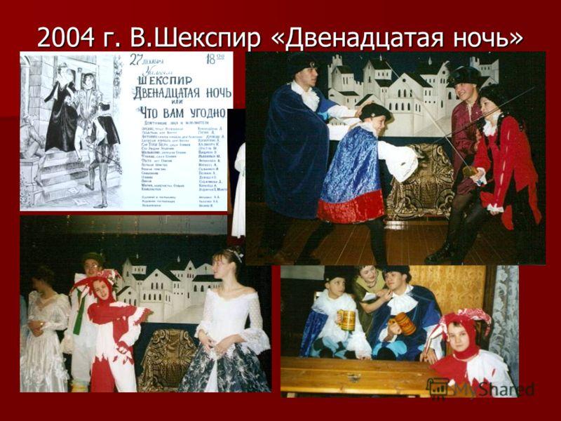 2004 г. В.Шекспир «Двенадцатая ночь»