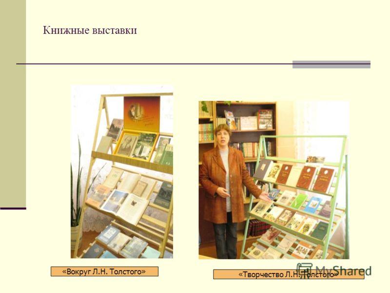 Книжные выставки «Вокруг Л.Н. Толстого» «Творчество Л.Н. Толстого»