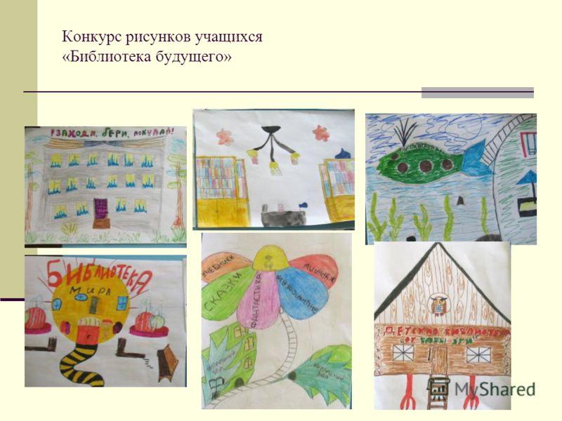 Конкурс рисунков учащихся «Библиотека будущего»