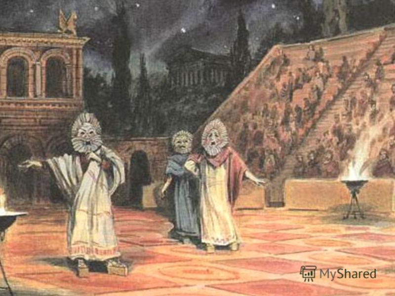Сначала в представлении участвовал всего один актер. Затем Эсхил вводит второго актера, Софокл - третьего.