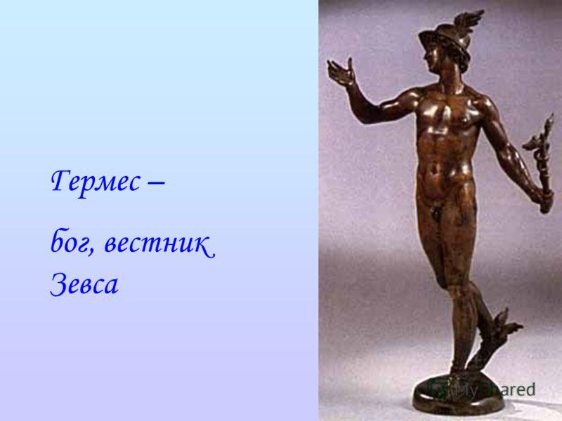 Гермес – бог, вестник Зевса