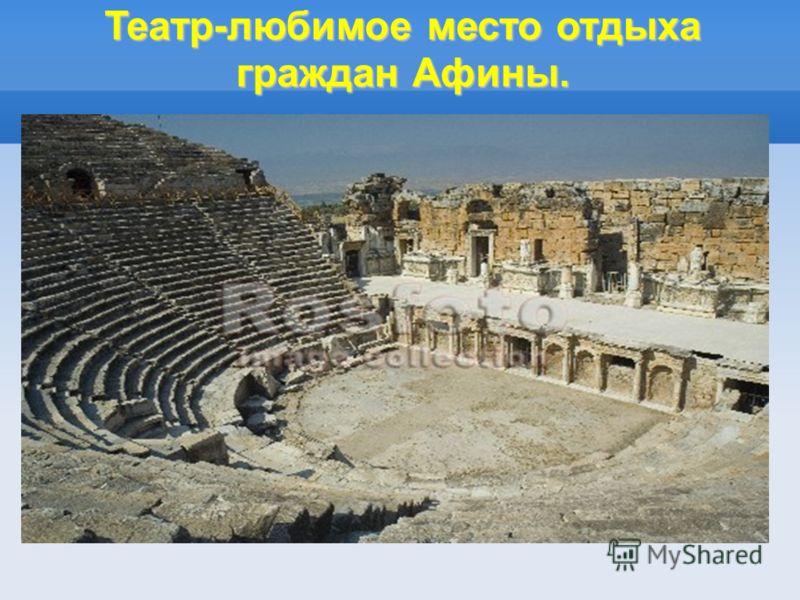 Театр-любимое место отдыха граждан Афины.